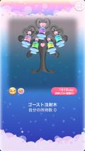 ポケコロVIP復刻ガチャゴーストホスピタル(コロニー001ゴースト注射木)