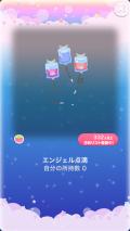ポケコロVIP復刻ガチャゴーストホスピタル(コロニー005エンジェル点滴)