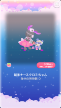 ポケコロVIP復刻ガチャゴーストホスピタル(コロニー010新米ナースクロミちゃん)