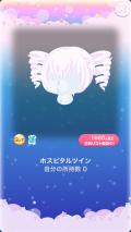 ポケコロVIP復刻ガチャゴーストホスピタル(ファッション001ホスピタルツイン)