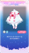 ポケコロVIP復刻ガチャゴーストホスピタル(ファッション003ホワイトゴーストナース)