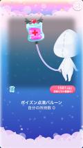 ポケコロVIP復刻ガチャゴーストホスピタル(小物006ポイズン点滴バルーン)