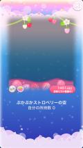ポケコロVIP復刻ガチャミルキーストロベリー(コロニー002ぷかぷかストロベリーの空)