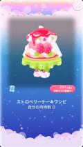 ポケコロVIP復刻ガチャミルキーストロベリー(ファッション005ストロベリーケーキワンピ)