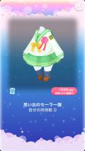 ポケコロVIP復刻ガチャ卒業おめでとう(005【ファッション】思い出のセーラー服)