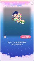 ポケコロVIP復刻ガチャ卒業おめでとう(008【インテリア】あの人との記念撮影場所)