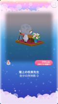 ポケコロVIP復刻ガチャ卒業おめでとう(009【インテリア】壇上の校長先生)