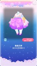 ポケコロVIP復刻ガチャ卒業おめでとう(011【ファッション】春風花袴)