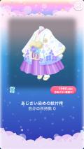 ポケコロVIP復刻ガチャ卒業おめでとう(013【ファッション】あじさい染めの紋付袴)