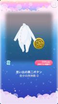 ポケコロVIP復刻ガチャ卒業おめでとう(019【小物】思い出の第二ボタン)