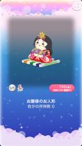 ポケコロVIP復刻ガチャ春うらら♪ひなまつり(002【インテリア】お雛様のお人形)
