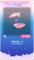ポケコロVIP復刻ガチャ春うらら♪ひなまつり(013【インテリア】甘酒お風呂・桃)