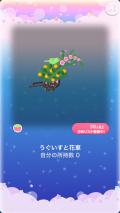 ポケコロVIP復刻ガチャ春うらら♪ひなまつり(018【コロニー】うぐいすと花車)
