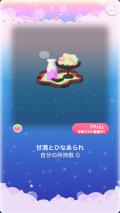ポケコロVIP復刻ガチャ春うらら♪ひなまつり(021【コロニー】甘酒とひなあられ)