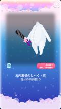 ポケコロVIP復刻ガチャ春うらら♪ひなまつり(027【小物】お内裏様のしゃく・紫)