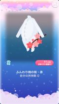 ポケコロVIP復刻ガチャ春うらら♪ひなまつり(032【小物】ふんわり桃の枝・赤)