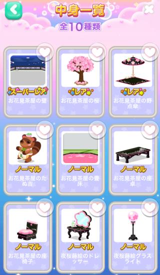 ポケコロVIP復刻ガチャ春爛漫♪お花見茶屋(インテリア中身一覧1)