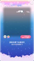 ポケコロVIP復刻ガチャ春爛漫♪お花見茶屋(コロニー003夜桜を愛でる風流月)