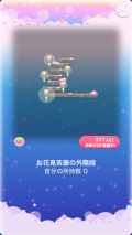 ポケコロVIP復刻ガチャ春爛漫♪お花見茶屋(コロニー004お花見茶屋の外階段)