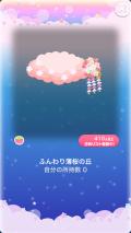 ポケコロVIP復刻ガチャ春爛漫♪お花見茶屋(コロニー005ふんわり薄桜の丘)