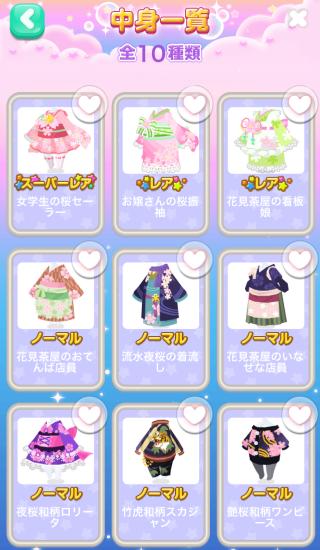 ポケコロVIP復刻ガチャ春爛漫♪お花見茶屋(ファッション中身一覧1)