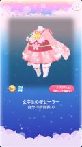 ポケコロVIP復刻ガチャ春爛漫♪お花見茶屋(ファッション001女学生の桜セーラー)