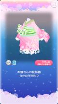 ポケコロVIP復刻ガチャ春爛漫♪お花見茶屋(ファッション002お嬢さんの桜振袖)