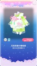 ポケコロVIP復刻ガチャ春爛漫♪お花見茶屋(ファッション003花見茶屋の看板娘)