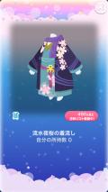 ポケコロVIP復刻ガチャ春爛漫♪お花見茶屋(ファッション005流水夜桜の着流し)