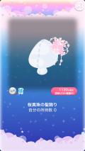 ポケコロVIP復刻ガチャ春爛漫♪お花見茶屋(小物002桜真珠の髪飾り)