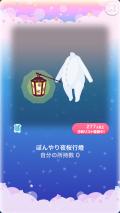 ポケコロVIP復刻ガチャ春爛漫♪お花見茶屋(小物005ぼんやり夜桜行燈)