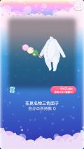 ポケコロVIP復刻ガチャ春爛漫♪お花見茶屋(小物010花見名物三色団子)