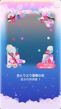 ポケコロきまぐれ商店(【コロニー】色とりどり雪華の空)