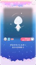 ポケコロきまぐれ商店(【小物】グロウライトスター)