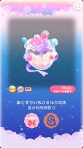 ポケコロガチャいちごミルクナース(001【コロニー】おくすりいちごミルクの木)