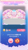 ポケコロガチャいちごミルクナース(002【インテリア】いちごミルク病室の壁)