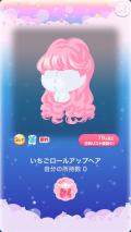 ポケコロガチャいちごミルクナース(003【ファッション】いちごロールアップヘア)