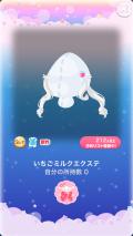 ポケコロガチャいちごミルクナース(004【小物】いちごミルクエクステ)