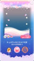 ポケコロガチャいちごミルクナース(005【コロニー】たっぷりいちごミルクの空)