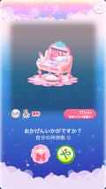 ポケコロガチャいちごミルクナース(007【インテリア】おかげんいかがですか?)