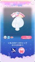 ポケコロガチャいちごミルクナース(011【小物】いちごのナースキャップ)