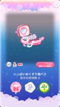 ポケコロガチャいちごミルクナース(015【インテリア】いっぱいおくすり箱バス)