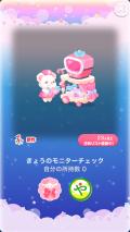 ポケコロガチャいちごミルクナース(021【インテリア】きょうのモニターチェック)