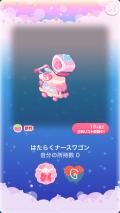 ポケコロガチャいちごミルクナース(026【コロニー】はたらくナースワゴン)