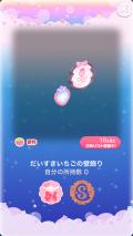 ポケコロガチャいちごミルクナース(027【コロニー】だいすきいちごの壁飾り)