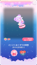 ポケコロガチャいちごミルクナース(030【コロニー】ごくごくおくすりの時間)