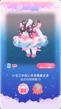 ポケコロガチャいちごミルクナース(031【ファッション】いちごがだいすき患者さま)