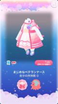 ポケコロガチャいちごミルクナース(034【ファッション】まじめなベテランナース)