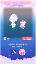 ポケコロガチャいちごミルクナース(035【小物】お供のくまちゃんナース)