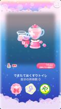 ポケコロガチャいちごミルクナース(036【インテリア】できたておくすりトイレ)
